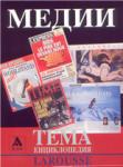 Медии (ISBN: 9789548517164)
