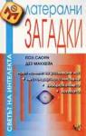 Латерални загадки (ISBN: 9789546077097)