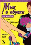 Мъж и обувки по мярка (ISBN: 9789547711204)