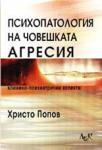 Психопатология на човешката агресия (ISBN: 9789546077103)