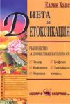 Диета за детоксикация (ISBN: 9789547922143)