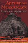 Писма от Древните (ISBN: 9789545071829)