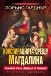 Конспирацията срещу Магдалина (ISBN: 9789542603535)
