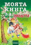Пролетта (ISBN: 9789542603764)