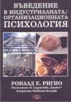 Въведение в индустриалната/организационната психология (ISBN: 9789549994438)