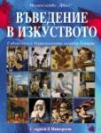 Въведение в изкуството (ISBN: 9789546254016)