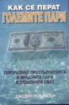 Как се перат големите пари (ISBN: 9789549323269)