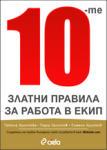 10-те златни правила за работа в екип (ISBN: 9789546499141)