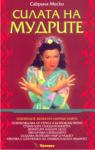 Силата на мудрите (ISBN: 9789546262417)