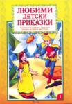 Любими детски приказки (ISBN: 9789545795497)
