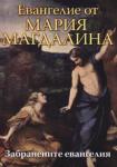 Забранените евангелия: Евангелие от Мария Магдалина (ISBN: 9789545071874)