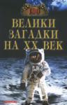 100 велики загадки на ХХ век (ISBN: 9789547011847)