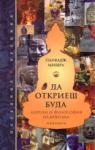 Да откриеш Буда (ISBN: 9789547334847)