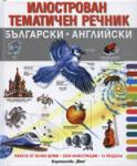 Илюстрован тематичен речник (ISBN: 9789546254085)