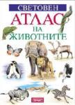 Световен атлас на животните (ISBN: 9789542600107)