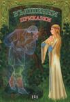 Вълшебни приказки (ISBN: 9789546575883)