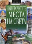 Най-прочутите места на света (ISBN: 9789546575913)
