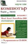 Научи сам Компютър - бързо и лесно (ISBN: 9789549977516)