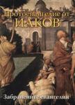 Протоевангелие от Иаков (ISBN: 9789545071898)