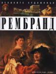 Рембранд (ISBN: 9789542604761)
