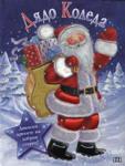 Дядо Коледа (ISBN: 9789546575968)