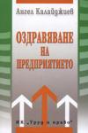 Оздравяване на предприятието (ISBN: 9789546081377)