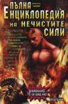 Пълна енциклопедия на нечистите сили (ISBN: 9789549485196)