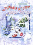 Червените ботушки на Дядо Коледа (ISBN: 9789549309058)