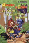 Моливко и Сръчко на острова на гигантските насекоми (ISBN: 9789549485158)