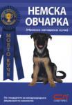 Немска овчарка (ISBN: 9789546854650)