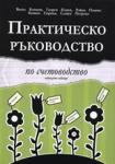 Практическо ръководство по счетоводство (ISBN: 9789544641603)