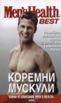 Коремни мускули (ISBN: 9789549187120)