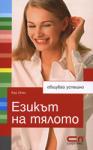 Езикът на тялото (ISBN: 9789546855336)