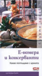 Е-номера и консерванти (ISBN: 9789546855381)
