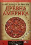 Разбулените тайни на древна Америка (ISBN: 9789547711471)