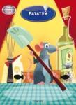 Рататуй (ISBN: 9789542701163)
