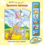 Грозното патенце (ISBN: 9789542605218)