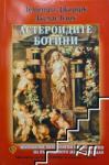 Астероидите богини (ISBN: 9789548610629)
