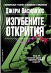 Изгубените открития (ISBN: 9789545840326)
