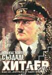 Човекът, който създаде Хитлер (ISBN: 9789549323313)