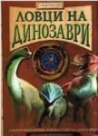 Ловци на динозаври (ISBN: 9788089217533)