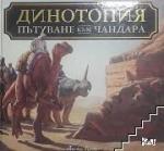 Динотопия - Пътуване към чандара (ISBN: 9788081090295)