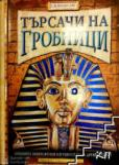 Търсачи на гробници (ISBN: 9788089217922)