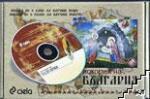 История на България DVD + пъзел (ISBN: 9789542803775)
