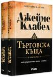 Търговска къща 1 и 2 (ISBN: 9789542803447)