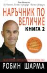 Наръчник по величие, книга 2 (ISBN: 9789548208598)