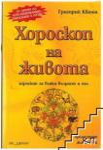 Хороскоп на живота (ISBN: 9789549200621)