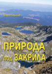 Природа под закрила (ISBN: 9789543000982)