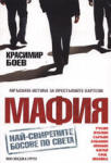 Мафия (ISBN: 9789543401468)