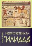 Непрочетената Илиада (ISBN: 9789547999374)
